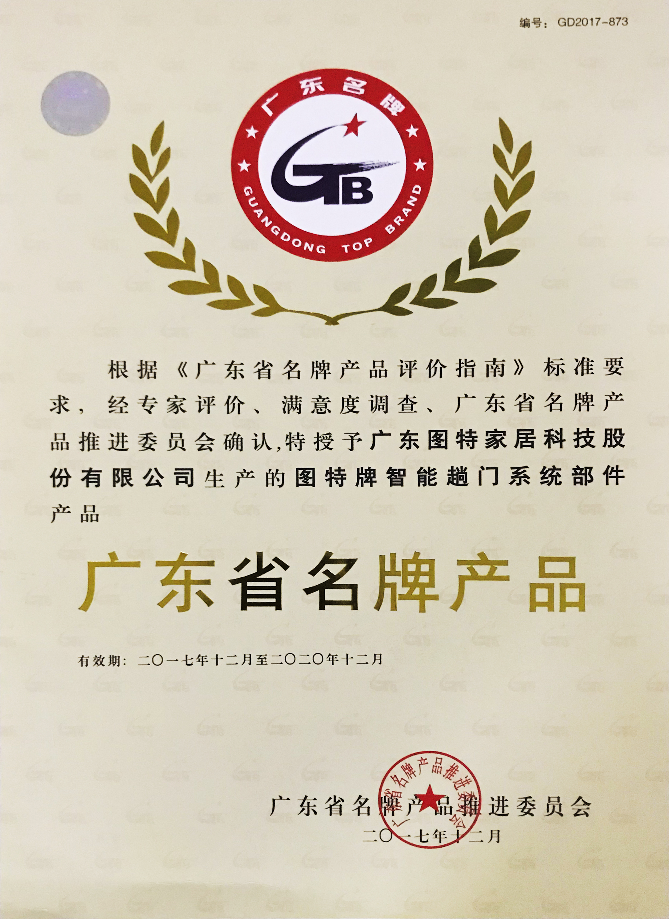 Guangdong famous brand products