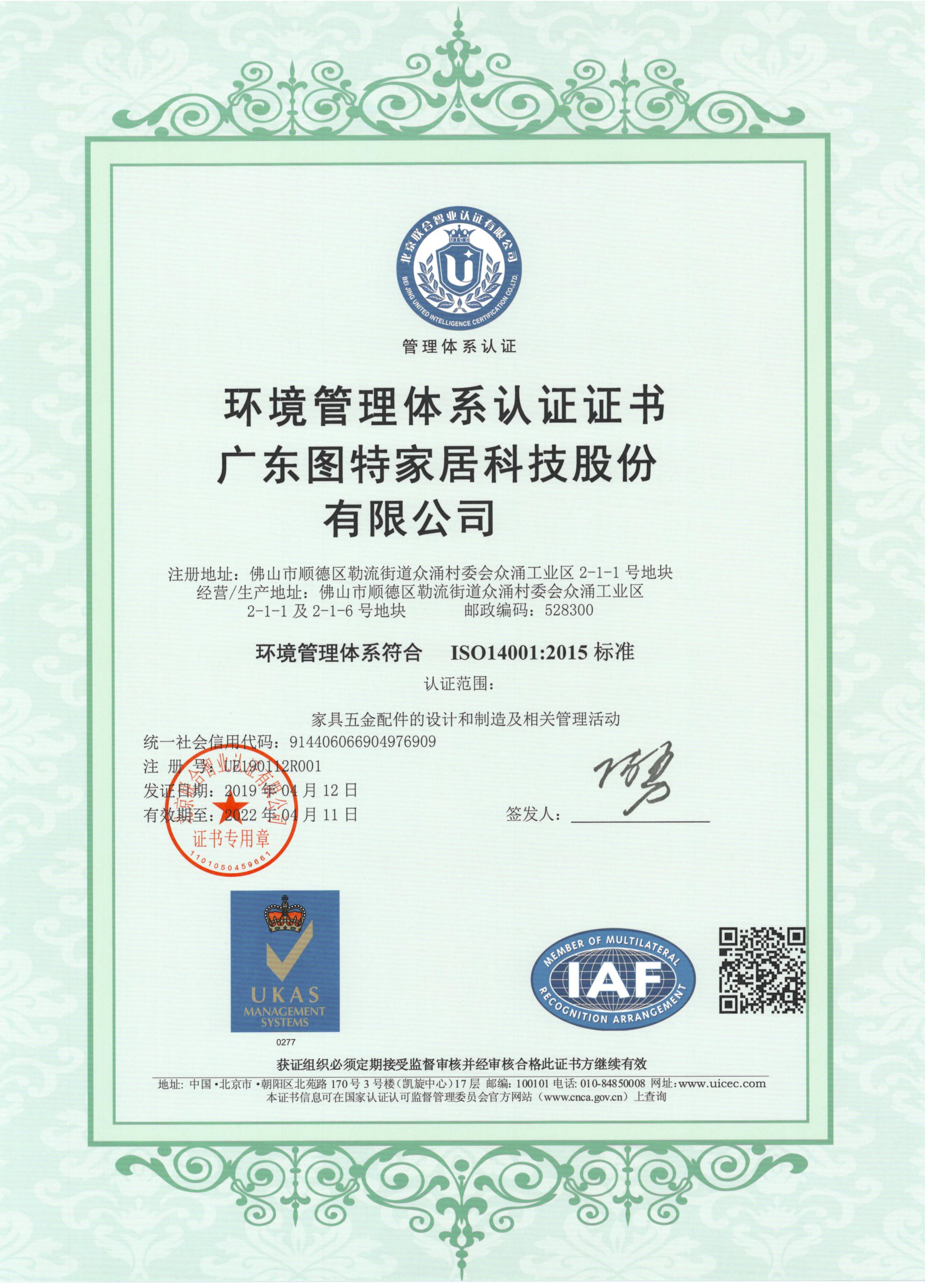 ISO14000 Environmental Management System Certification