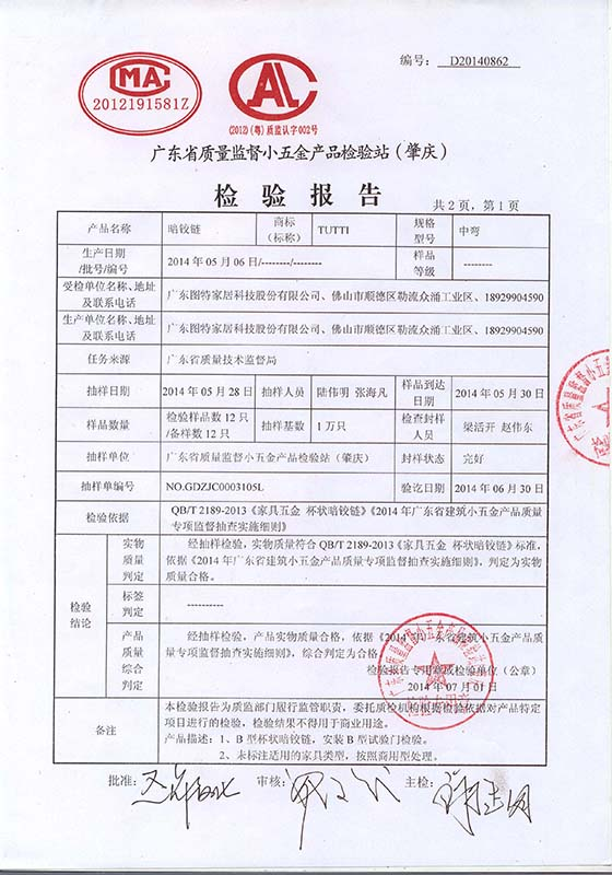Guangdong Province Quality Supervision Hardware Products Inspection Station (Zhaoqing) Inspection Report