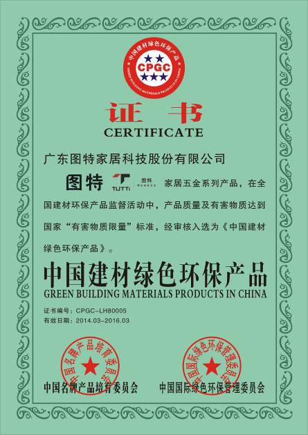 Green Building Materials Products In China